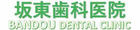 坂東歯科|徳島市吉野本町の歯医者|088-652-3281
